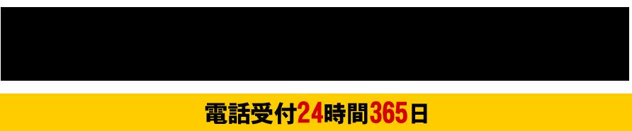 TEL:0120-775-200 電話受付24時間365日