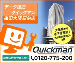 梅田大阪駅前店