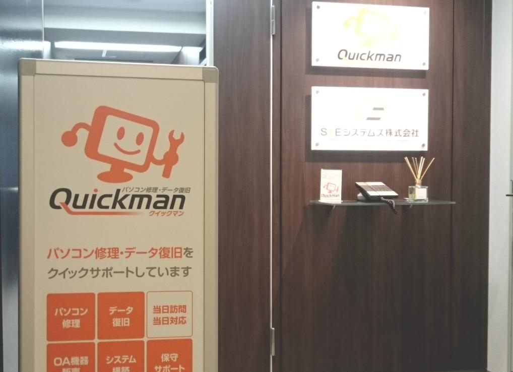 データ復旧クイックマン 心斎橋本店