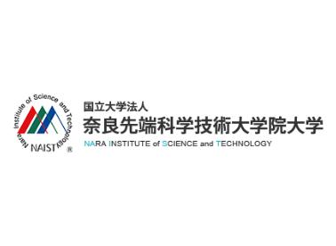 奈良先端技術大学院大学